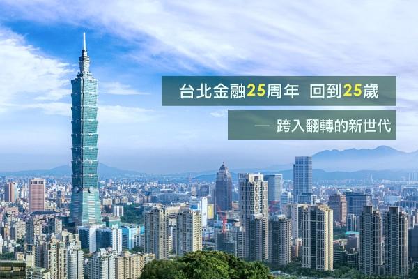 - 台北金融研究發展基金會