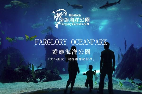 網頁設計-網站設計 - 遠雄海洋公園股份有限公司
