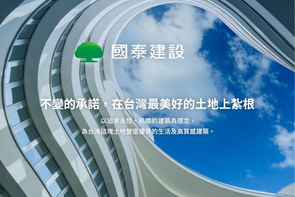 網頁設計-網站設計 - 國泰建設股份有限公司