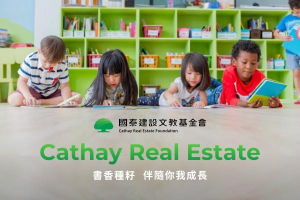 網頁設計-網站設計 - 國泰建設文教基金會