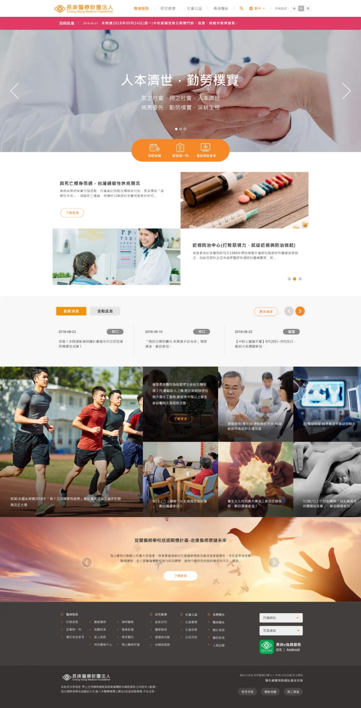 網頁設計-網站設計 - 首頁風格設計