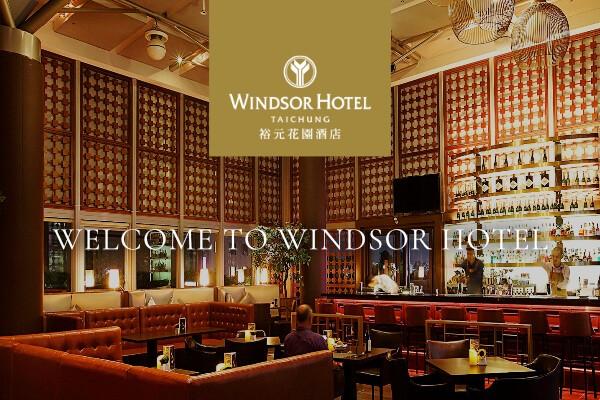 網頁設計-網站設計 - 裕元花園酒店股份有限公司