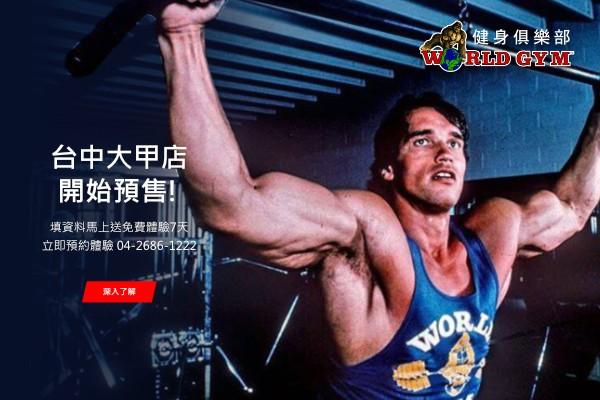 網頁設計-網站設計 - World Gym健身俱樂部