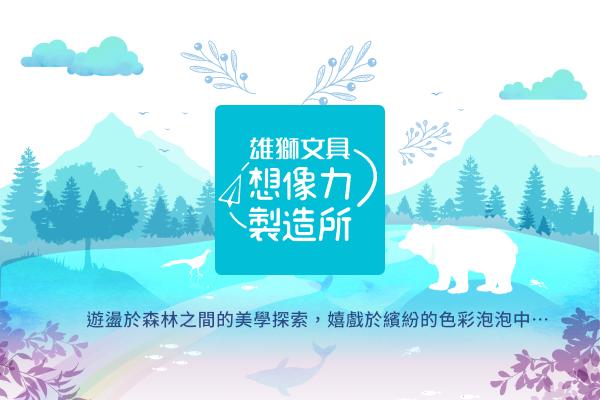 網頁設計-網站設計 - 雄獅鉛筆廠股份有限公司
