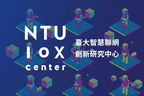 網頁設計-網站設計 - 臺大IoX創新研究中心