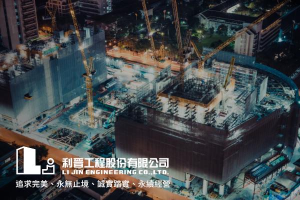 網頁設計-網站設計 - 利晉工程股份有限公司