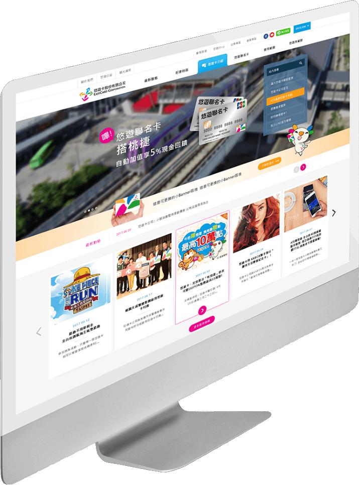 Web Design 企業品牌網站建設